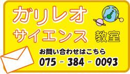 京都理科実験教室ガリレオサイエンス教室 へのお問い合わせ
