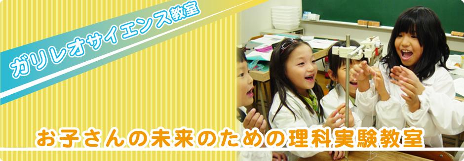 お子さんの未来のための理科実験教室